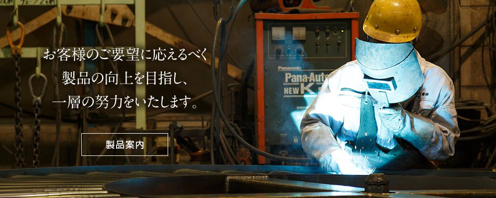 製品案内:大紀工業株式会社は、大阪をはじめ、横浜、富山でも操業しております。